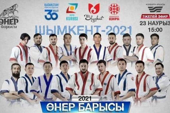 Шымкент: Қазақ күресінен «Өнер барысы-2021» турнирінің жеңімпаздары анықталды 1