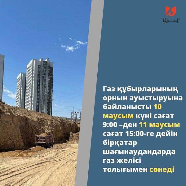 Шымкент: жолайрық құрылысына байланысты қаланың біраз бөлігінде уақытша газ желісі өшіріледі 1