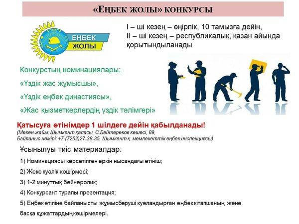 Шымкент: «Еңбек жолы» конкурсының өңірлік кезеңіне өтінімдер қабылдануда 1