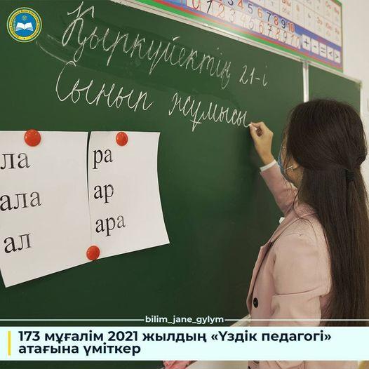 173 мұғалім 2021 жылдың «Үздік педагогі» атағына үміткер 1